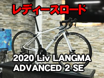 2020 Liv (GIANT) LANGMA ADVANCED2 SE(ランマアドバンスド2SE)