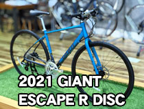 2021 GIANT(ジャイアント) ESCAPE R Disc(エスケープRディスク)