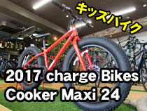 2017 chargeBIKES Cooker maxi24 (チャージ・クッカーマキシ24)