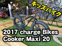 2017 chargeBIKES Cooker maxi20 (チャージ・クッカーマキシ20)