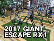 2017 GIANT(ジャイアント) ESCAPE RX1(エスケープRX1)