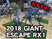 2018 GIANT(ジャイアント) ESCAPE RX1(エスケープRX1)