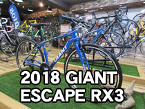2018 GIANT(ジャイアント) ESCAPE RX3(エスケープRX3)