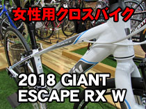 2018 GIANT(ジャイアント) ESCAPE RX W(エスケープRXW)