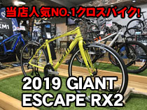 2019 GIANT(ジャイアント) ESCAPE RX2(エスケープ RX2)