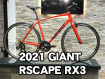 2021 GIANT(ジャイアント) ESCAPE RX3(エスケープRX3)