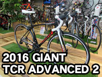 2016 GIANT(ジャイアント) TCR ADVANCED2(TCRアドバンスド2)