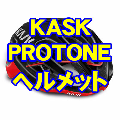 KASK/PROTONE(プロトーネ) ヘルメット!!