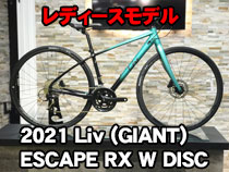 2021 Liv(GIANT) ESCAPE RXW Disc(エスケープRXWディスク)