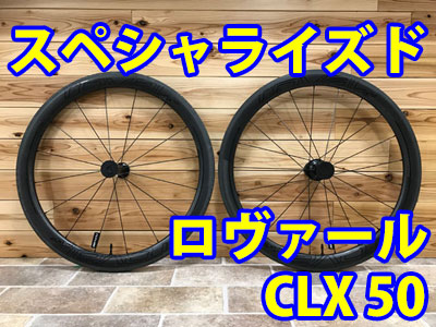 SPECIALIZED (スペシャライズド) / ROVAL (ロヴァール) CLX50 ホイール!!
