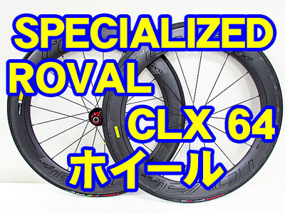 SPECIALIZED(スペシャライズド)/ROVAL(ロヴァール) CLX64 ホイール!!