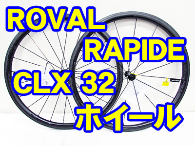 SPECIALIZED(スペシャライズド)/ROVAL(ロヴァール) CLX32 ホイール!!