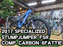 2017 SPECIALIZED / STUMPJUMPER FSR COMP CARBON 6FATTIE