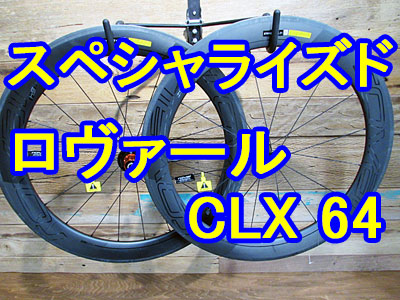 SPECIALIZED (スペシャライズド) / ROVAL (ロヴァール) CLX64 ホイール!!