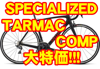 SPECIALIZED (スペシャライズド)2018 TARMAC COMP (ターマック コンプ)
