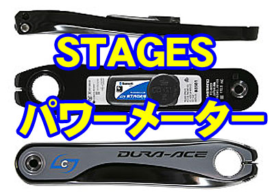 STAGES(ステージス)/パワーメーター 入荷!!