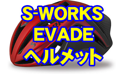 S-WORKS / EVADE(イヴェード) ヘルメット!!