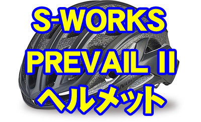 S-WORKS / PREVAILⅡ (プリヴェイルⅡ) ヘルメット!!