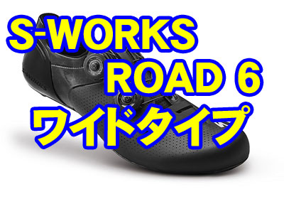SPECIALIZED(スペシャライズド)/S-WORKS 6 ROAD ワイド シューズ!!