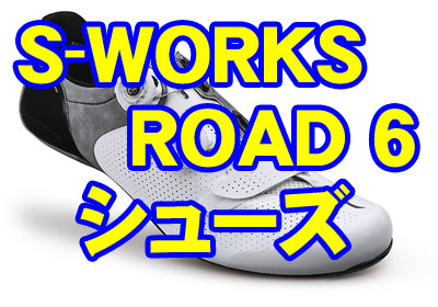 SPECIALIZED(スペシャライズド)/S-WORKS 6 ROAD シューズ!!